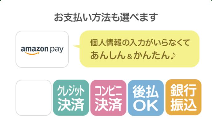 お支払い方法も選べます